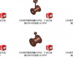 LWJ系列涡街流量计(PN2.5-法兰连接)(SolidWorks设计,Sldprt/Sldasm格式)