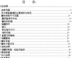 油罐车的毕业设计参考资料 CAD图纸(AutoCAD设计,提供dwg格式)