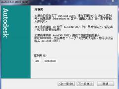 AutoCAD2007简体中文版