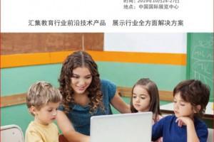 2019北京国际【教育装备】科技展览会