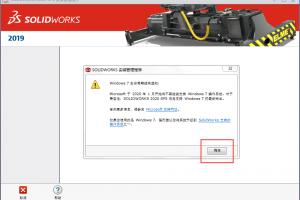 SolidWorks2019_SP0最新完整安装版