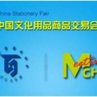 2021中国文具展