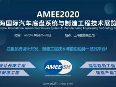 2021上海汽车底盘系统大会-AMEE11月相聚世博馆