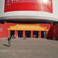 2020年北京国际工艺品艺术品收藏品展览交易会