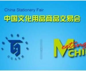 2022中国文化用品展(上海文具展)