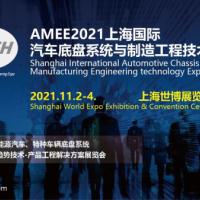 2021上海汽车底盘系统与制造工程技术展