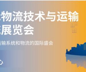 2021上海物流展CeMA