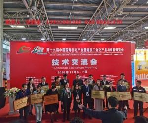 2021中国20届北京住博会