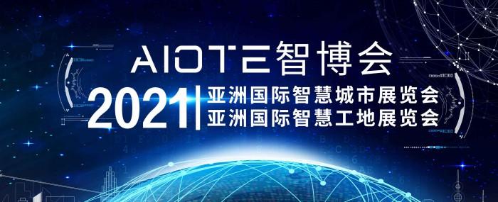 2021第十四届南京智慧城市博览会