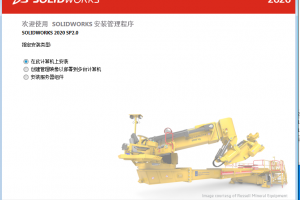SolidWorks 2020 SP2软件下载