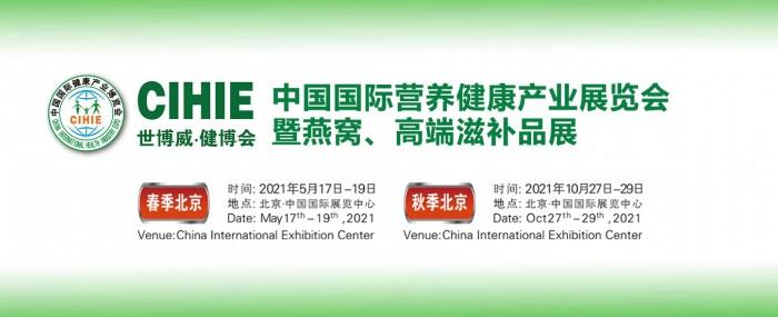 2021年第28届中国国际健康产业博览会