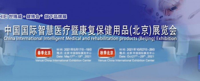 2021年北京智慧医疗展暨北京可穿戴设备展