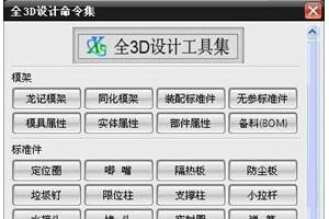 星创模具设计外挂X2.6.0820破解版