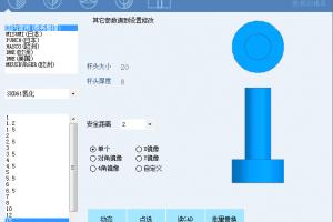 燕秀UG模具外挂8.60版--免费下载