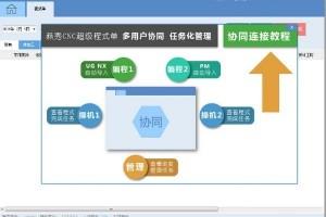 燕秀CNC超级程式单