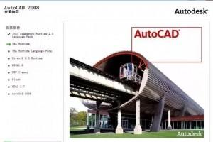 Autodesk AutoCAD 2008软件下载_64位
