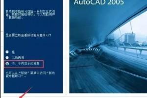 Autodesk AutoCAD 2005软件下载