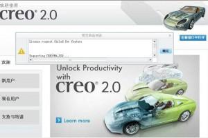 ptc creo 2.0中文破解版