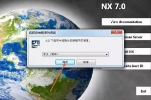 UG NX7.0 软件下载_32位