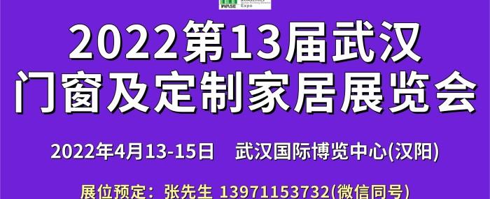 2022第13届湖北武汉门窗及定制家居展览会