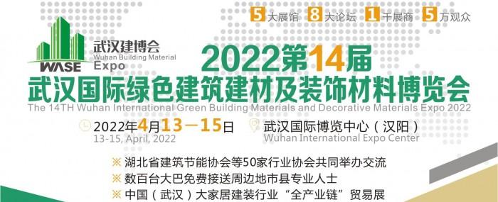 2022武汉建博会 14届湖北建筑建材装饰展览会