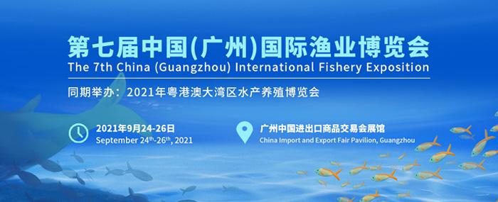 2021第七届广州国际渔业博览会 水产展 海鲜展 渔业展