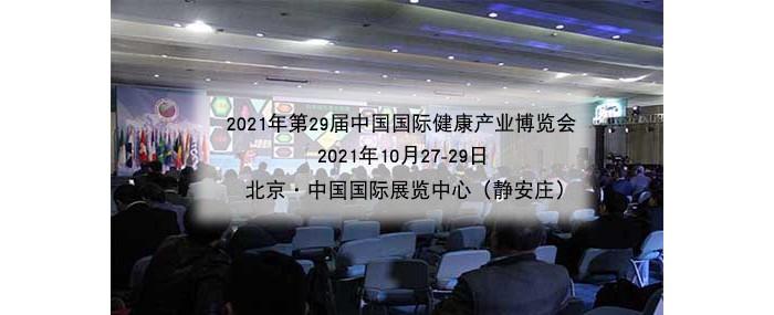 艾灸展 北京艾灸展 2021艾灸展