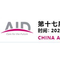 2022上海国际养老、辅具及康复医疗博览会