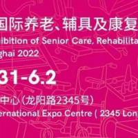 2022上海养老展CHINA AID——凝聚行业力量