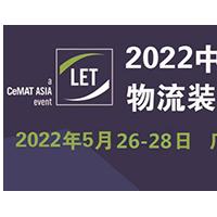 2022广州物流技术展