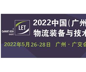 2022中国(广州)国际物流装备与技术展览会