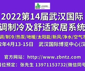 2022第14届武汉暖通空调及舒适家居展览会